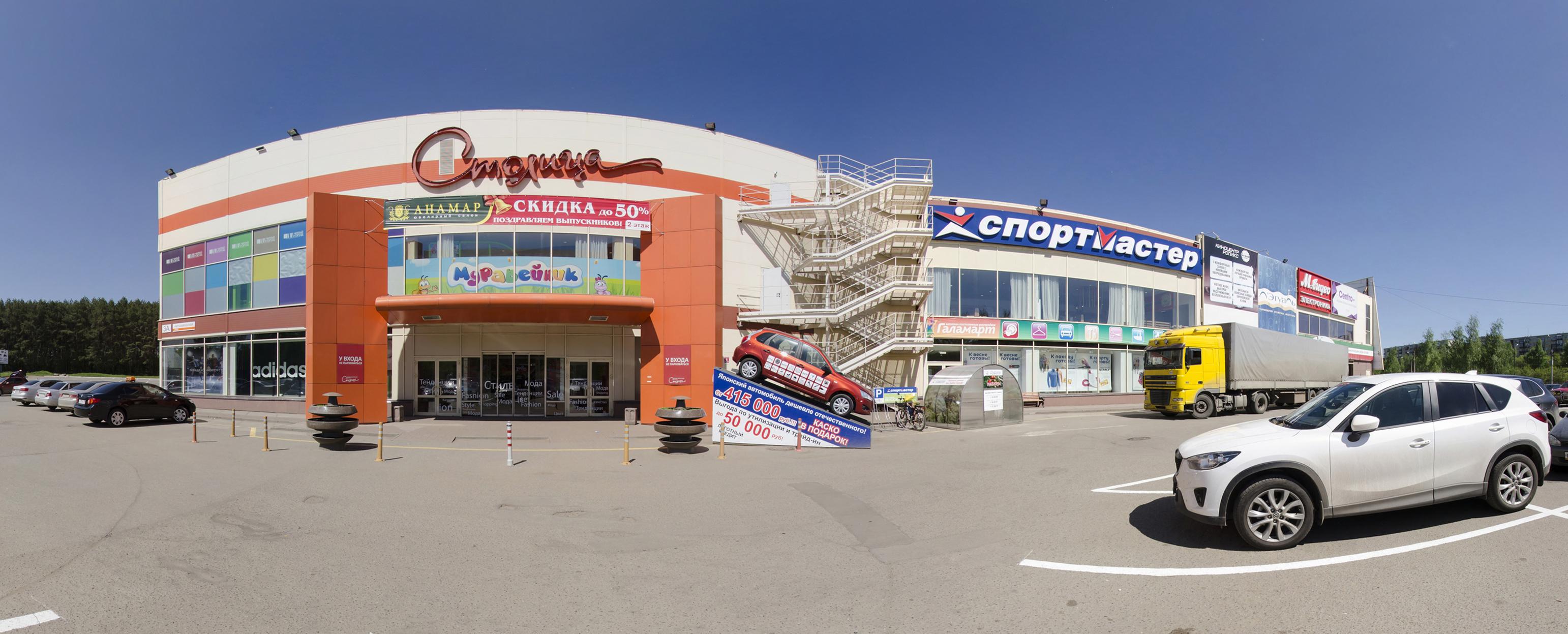 Столица, торгово-развлекательный комплекс