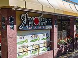 Япона Мама, ресторан