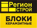 Регион Строй, завод по производству керамзитобетонных блоков