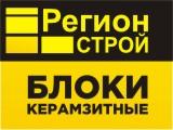 Керамзитобетонные блоки — Регион Строй, завод по производству керамзитобетонных блоков