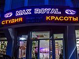 Max Royal, студия красоты