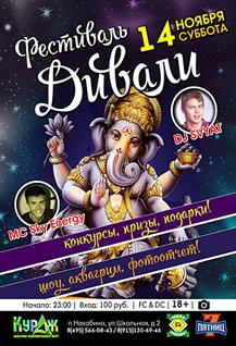 Вечеринка праздника Дивали