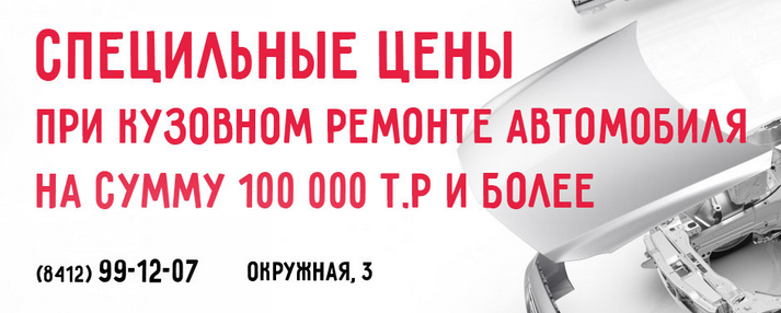 Специальные цены от 100 000р+