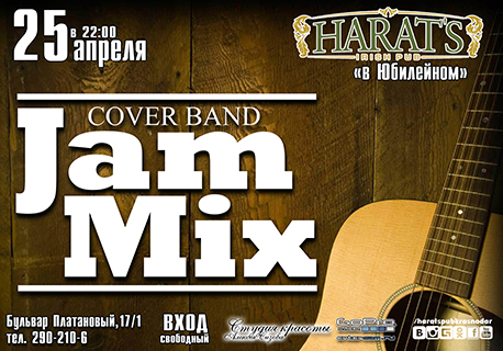 """Концерт кавер-группы """"Jam Mix"""""""