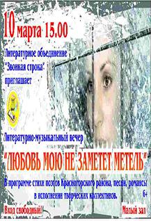 """Литературно-музыкальный вечер """"Любовь мою не заметёт метель"""""""