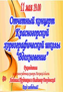 Отчетный концерт Красногорской хореографической школы «Вдохновение»