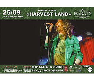 """Концерт группы """"HARVEST LAND"""""""