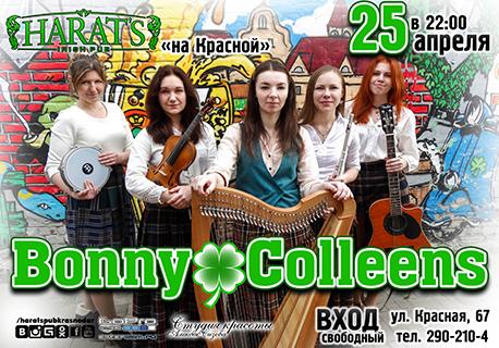 """Выступление группы """"Bonny Colleens"""" (Ирландия)"""