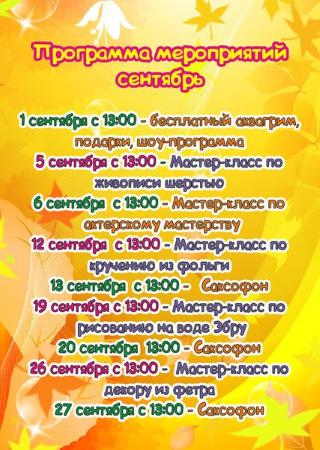 Программа мероприятий на сентябрь