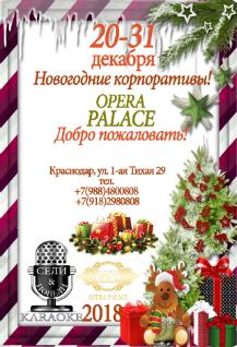 Новогодний корпоратив 2018 год от 2500 рублей