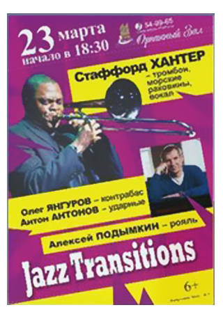 """Jazz Transitions». Солист - Стаффорд Хантер"