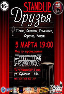 Penza Stand Up