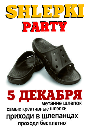 SHLEPKI PARTY